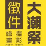 2020年潮州日式歷史建築文化園區大潮藝文市集「ㄔㄠˊ小繪畫展」徵件