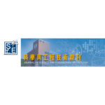 大葉大學「科學與工程技術期刊」徵稿。第十七卷.第1期
