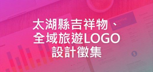 太湖縣吉祥物、全域旅遊LOGO設計徵集