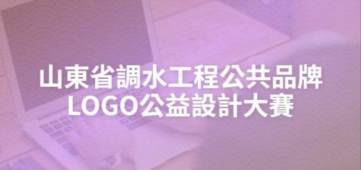 山東省調水工程公共品牌LOGO公益設計大賽