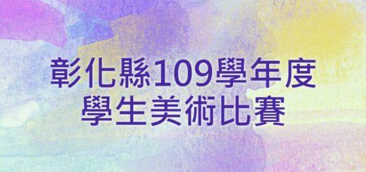 彰化縣109學年度學生美術比賽