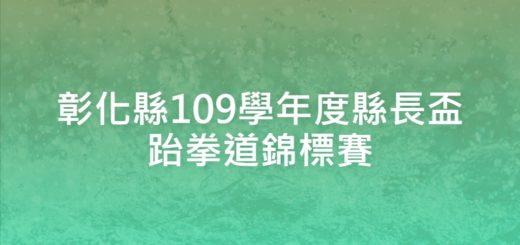 彰化縣109學年度縣長盃跆拳道錦標賽