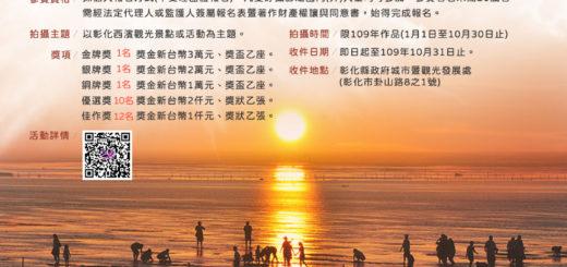 彰化西濱之美攝影比賽