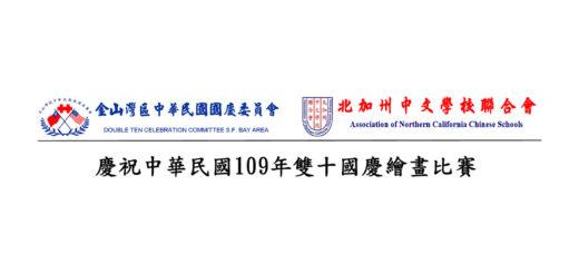 慶祝中華民國109年雙十國慶繪畫比賽
