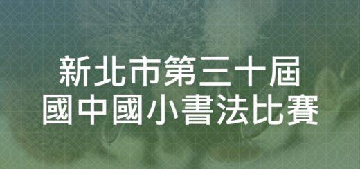 新北市第三十屆國中國小書法比賽
