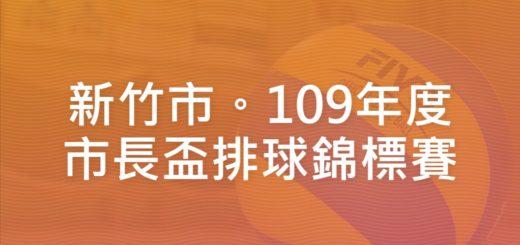 新竹市。109年度市長盃排球錦標賽