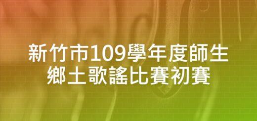 新竹市109學年度師生鄉土歌謠比賽初賽