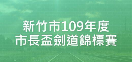 新竹市109年度市長盃劍道錦標賽