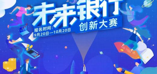 未來銀行創新大賽