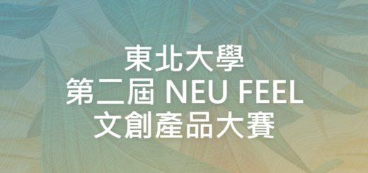 東北大學第二屆 NEU FEEL 文創產品大賽