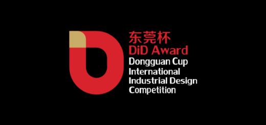 東莞杯國際工業設計大賽