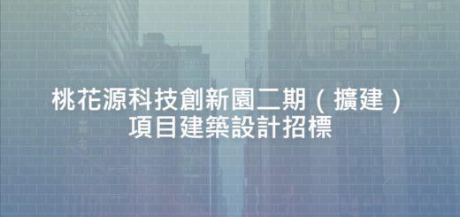 桃花源科技創新園二期(擴建)項目建築設計招標