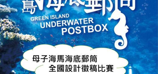 母子海馬海底郵筒全國設計徵稿比賽