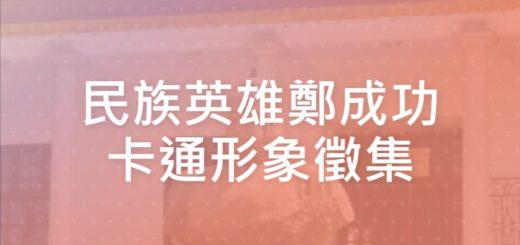 民族英雄鄭成功卡通形象徵集