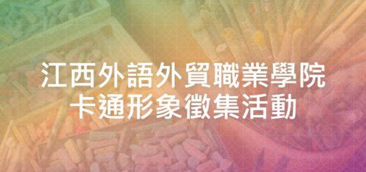 江西外語外貿職業學院卡通形象徵集活動