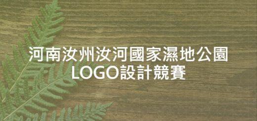 河南汝州汝河國家濕地公園LOGO設計競賽