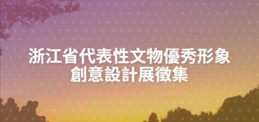 浙江省代表性文物優秀形象創意設計展徵集