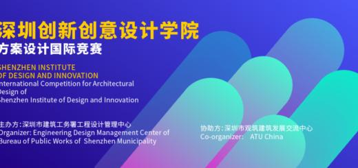 深圳創新創意設計學院方案設計國際競賽