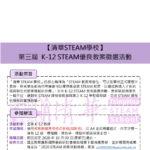 清華STEAM學校。第三屆 K-12 STEAM 優良教案徵選