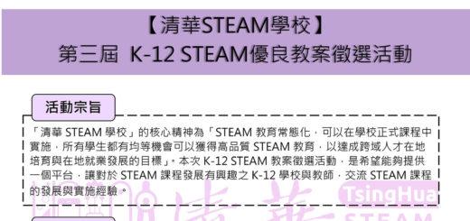 清華STEAM學校。第三屆 K-12 STEAM 優良教案徵選 EDM