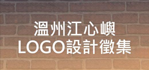 溫州江心嶼LOGO設計徵集