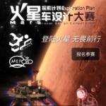 火星車設計大賽