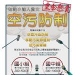 臺中市守護空氣品質宣導月系列活動「空污防制知識小達人」徵文