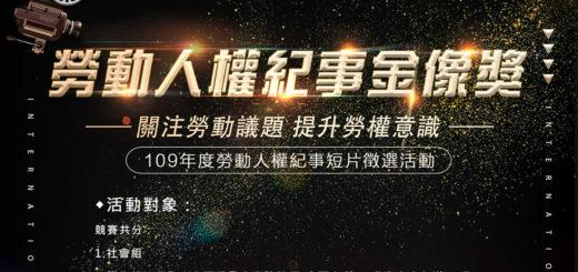 臺中市政府勞工局。109年度勞動人權紀事短片徵選