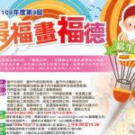 臺中市109年度第九屆「得福畫福德」寫生比賽
