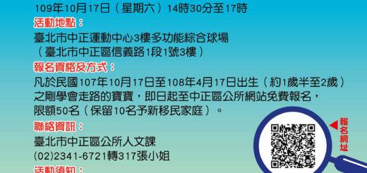 臺北市中正區。109年度人口政策宣導活動.小小力士搬搬樂趣味競賽