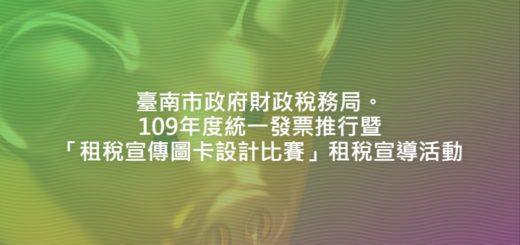 臺南市政府財政稅務局。109年度統一發票推行暨「租稅宣傳圖卡設計比賽」租稅宣導活動