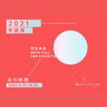 臺南市美術館2021年申請展徵選