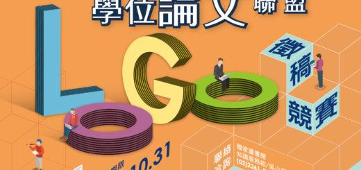 臺灣電子學位論文聯盟LOGO徵稿競賽