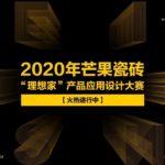 芒果瓷磚「理想家」產品應用設計大賽