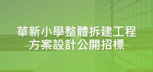 華新小學整體拆建工程方案設計公開招標