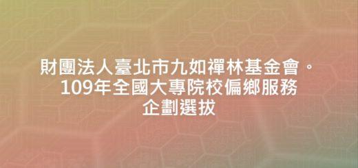 財團法人臺北市九如禪林基金會。109年全國大專院校偏鄉服務企劃選拔