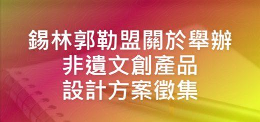 錫林郭勒盟關於舉辦非遺文創產品設計方案徵集