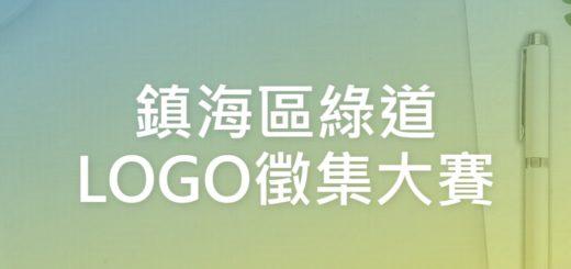 鎮海區綠道LOGO徵集大賽