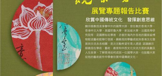 饒宗頤的故事展覽專題報告比賽