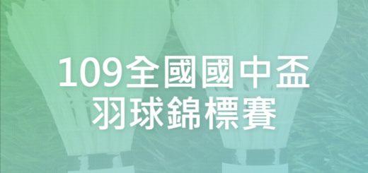 109全國國中盃羽球錦標賽