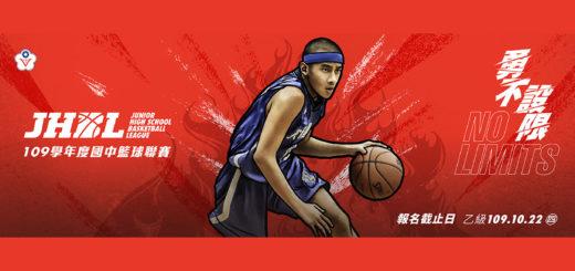109學年度國民中學籃球聯賽