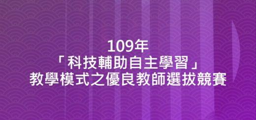 109年「科技輔助自主學習」教學模式之優良教師選拔競賽