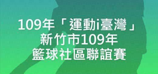 109年「運動i臺灣」新竹市109年籃球社區聯誼賽