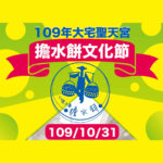 109年仁德大宅聖天宮擔水餅文化節.就是要「亂跑」擔水餅創意遊行競賽