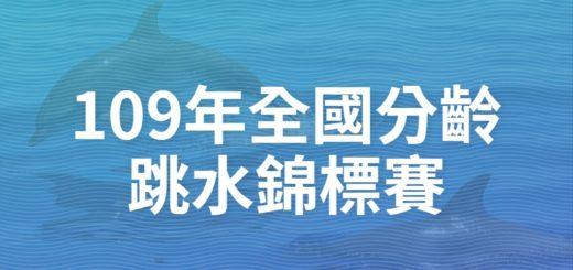 109年全國分齡跳水錦標賽