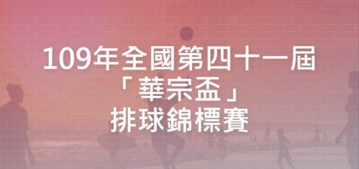 109年全國第四十一屆「華宗盃」排球錦標賽