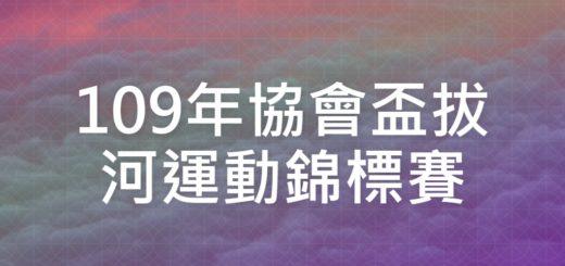 109年協會盃拔河運動錦標賽
