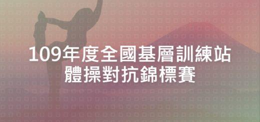 109年度全國基層訓練站體操對抗錦標賽