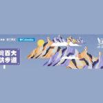 109年度全國登山日。台灣百大必訪步道