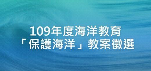 109年度海洋教育「保護海洋」教案徵選